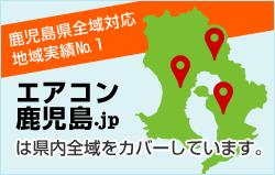 鹿児島県全域対応いたします!