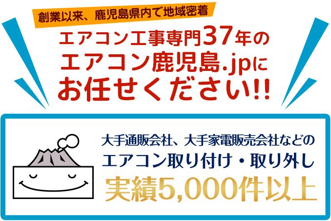 エアコン工事専門37年のエアコン鹿児島.jpにお任せください!